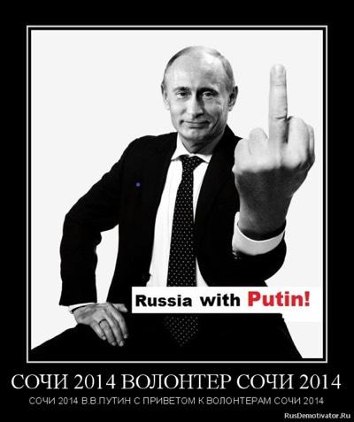 Putin Gives the Bird